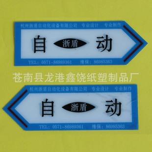 厂家供应塑料标签双面印刷PVC标牌丝网印刷科室牌PVC标牌批发