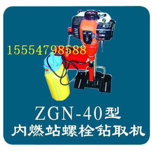 生产钻取机 ZGN-40型内燃站螺栓钻取机 ZGN-40型内燃站螺栓钻取机