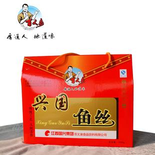 百丈泉兴国鱼丝1050g礼盒装内含10小盒 精致薯粉草鱼丝