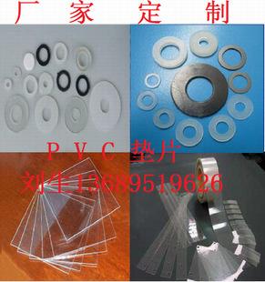 厂家定制PVC、PVC垫片、PVC垫圈、透明PVC垫片、PVC垫圈、绝缘片