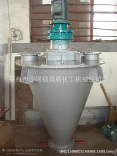 供应悬臂双螺旋锥形混合机  不锈钢锥形混合机 螺旋混合机