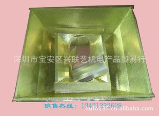 批发定制台三英7kw曝光机反光罩 反射罩 品质优质 反光均匀