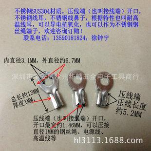 不锈钢线鼻子/不锈钢钢丝绳线鼻子/u型线鼻子/耐酸碱