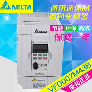 台达 原装正品 高性能m系列 变频器 vfd007m43b