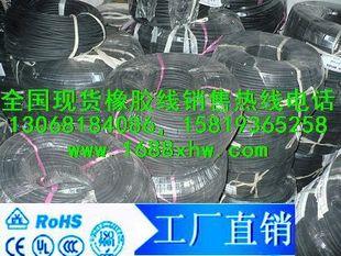 橡胶线 即订即发货 H05RN-F 2*0.5 3*0.75 2*1.0 3*1.0 橡胶线厂