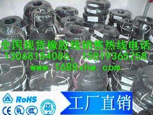 耐寒橡胶线H05RN-F2*0.5,3*0.75,2*1.0,3*1.0厂家优惠价现货直批