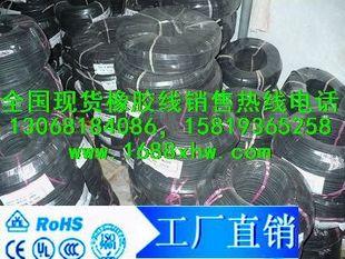 出厂橡胶线现货供应 过VDE UL CCC SAA 橡胶线厂价直销 快速交货