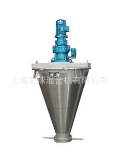 双螺旋锥形混合机 锥形混合机 上海东球混合机 搅拌机