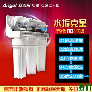 安吉尔净水器 105rob8c1升级105rob12c1 反渗透RO纯水机 直饮水机