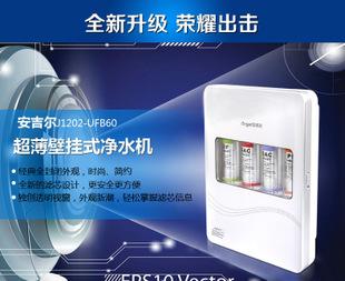 厨房直饮水机 安吉尔净水器 SA-UF100 J1202-UFB60 超滤厨房壁挂