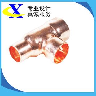 厂家直销 黄铜加工变径三通 紫铜管件