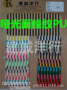 條紋PU经典條紋PU皮革 哑光面條紋PU皮革 木纹條紋PU皮革條紋PU