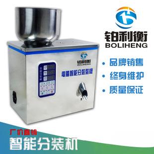 厂家直销 铂利衡 茶叶分装机 智能茶叶分装机 铁观音分装机