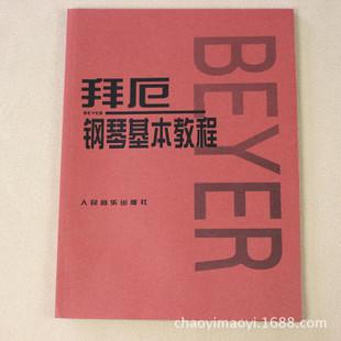 拜厄钢琴基本教程 基础练习曲钢琴教材书