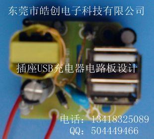 插座双usb充电电路板5v1a手机充电器