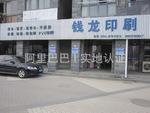 扬州钱龙印刷制品有限公司