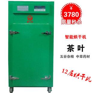 粮食茶叶烘干机小型咖啡烘焙机 食品五谷杂粮烘焙机 机械