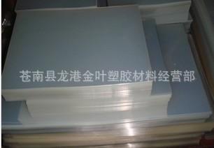 供应PVC片材  单面保护膜 0.26MM  全新料PVC片材卷材 挤出片