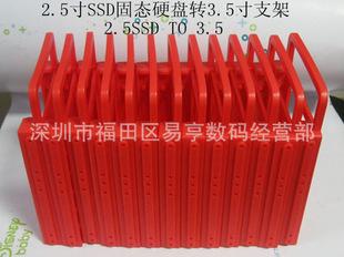 2.5寸硬盘支架 SSD固态硬盘支架 笔记本硬盘托架 2.5转3.5寸支架