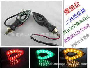 摩托车改装件摩托车改装灯摩托车改装转向灯精装心形LED转向灯