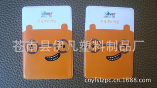 廠家直銷 印刷卡套  彩色 PVC卡套  廣告卡套  彩色卡套