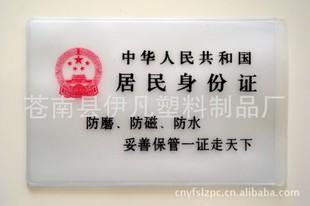 廠家直銷身份卡套,銀行卡套,防磁卡套,時尚廣告卡套,PVC卡套