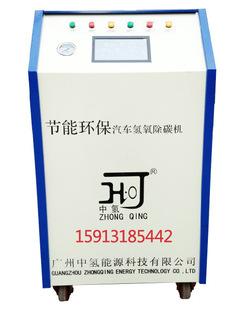 氢氧除碳机zhq-3000广州中氢能源厂家保障免拆清洗燃烧室 包邮
