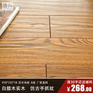 浩邦纯实木地板 黄橡木/红橡木白腊木仿古手抓纹全实木地板