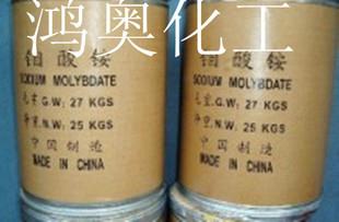 钼酸钠   钼酸铵 钼酸钠 钼酸钠价格