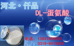 厂家供应【DL-蛋氨酸】营养强化剂氨基酸含量99%