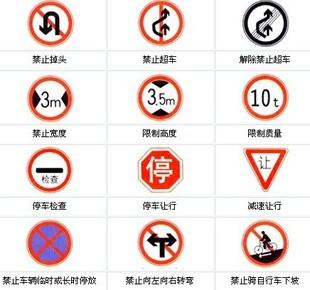 交通标志牌交通标志 道路指示牌安全交通标志600