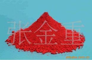 供应镉红161(大红)