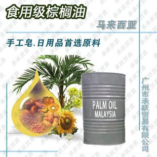 批发 马来西亚棕油 24度 棕榈油 进口食用级棕榈油 手工皂原料