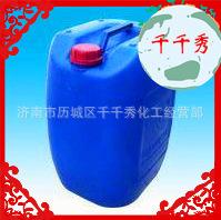 次氯酸钠  现货供应优质次氯酸钠 液体次氯酸钠