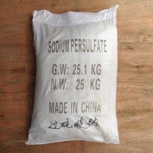 【过硫酸钠】供应优质过硫酸钠 厂家批发工业过硫酸钠 99%