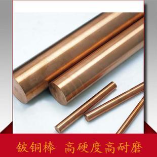 库存现货铍青铜QBe2铍青铜棒 高弹性高硬度铍铜棒 2014报价