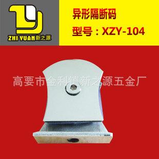 XZY-104 异形隔断码 0度隔断码 新之源隔断码 卫生间隔断码