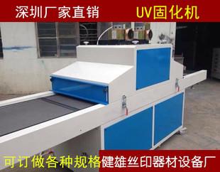 厂家UV固化机、UV光固机、UV固化炉、UV烘干炉(批发订做)