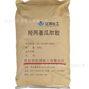 实地认证  羟丙基瓜尔胶粉压裂液用瓜尔豆胶瓜胶瓜尔胶