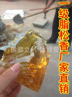 松香厂家直销 黄松香 一级松香 特级松香 蒸汽法松香 厂家总经销