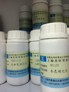 杰时8011/73 深咖色硬化剂 皮革硬化剂 真皮硬化剂 底水硬化剂