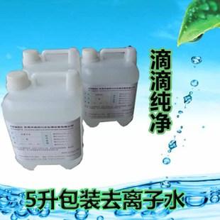 批发去离子水 东莞试验用 去离子水【5升包装去离子水】省内发货