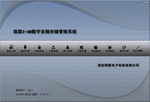 X-AM2000音频管理系统 媒资管理系统 电台管理系统 素材管理系统