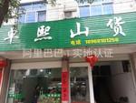 临安卓熙食品有限公司