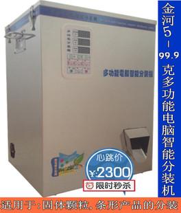 多功能分装机 大克数分装机 5-99.9克旋转式分装机 称重分装机