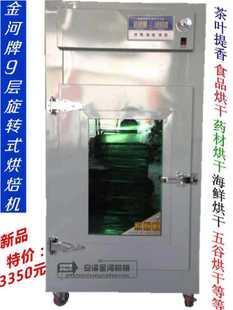 旋转式9层玻璃门烘焙机,9层旋转式茶叶烘焙机,食品,药材烘干机
