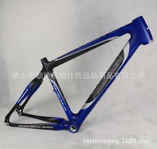 26寸碳纤维山地自行车架