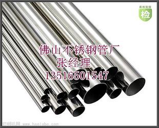 佛山口碑的不锈钢管公司三一六钢业13516501547张经理