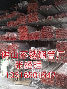 佛山不锈钢制品管哪家质量好13516501547三一六钢业张经理