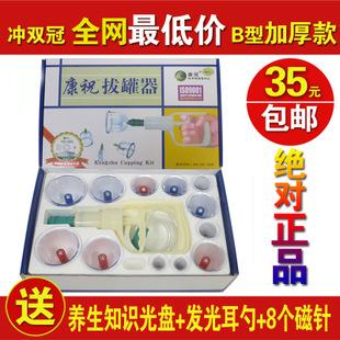 100%好评北京康祝拔罐器加强型B型12头罐真空拔火罐家用包邮